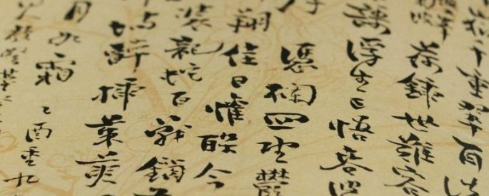 handwritten Chinese characters in black ink