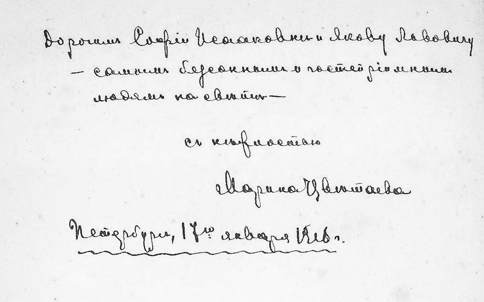 A note written by Tsvetaeva in Russian with her signature.