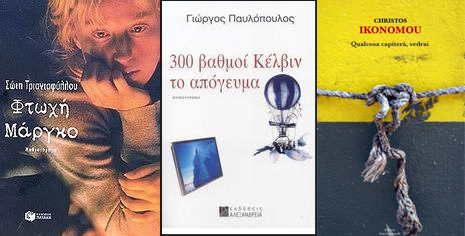 Greek book covers side by side