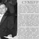 "Shostakovich alongside Russian text of Pravda article ""Muddle Instead of Music"""