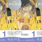 side by side series of the cover of the Mariya-Moriama translation featuring a stylized rendering of Klimt's The Kiss